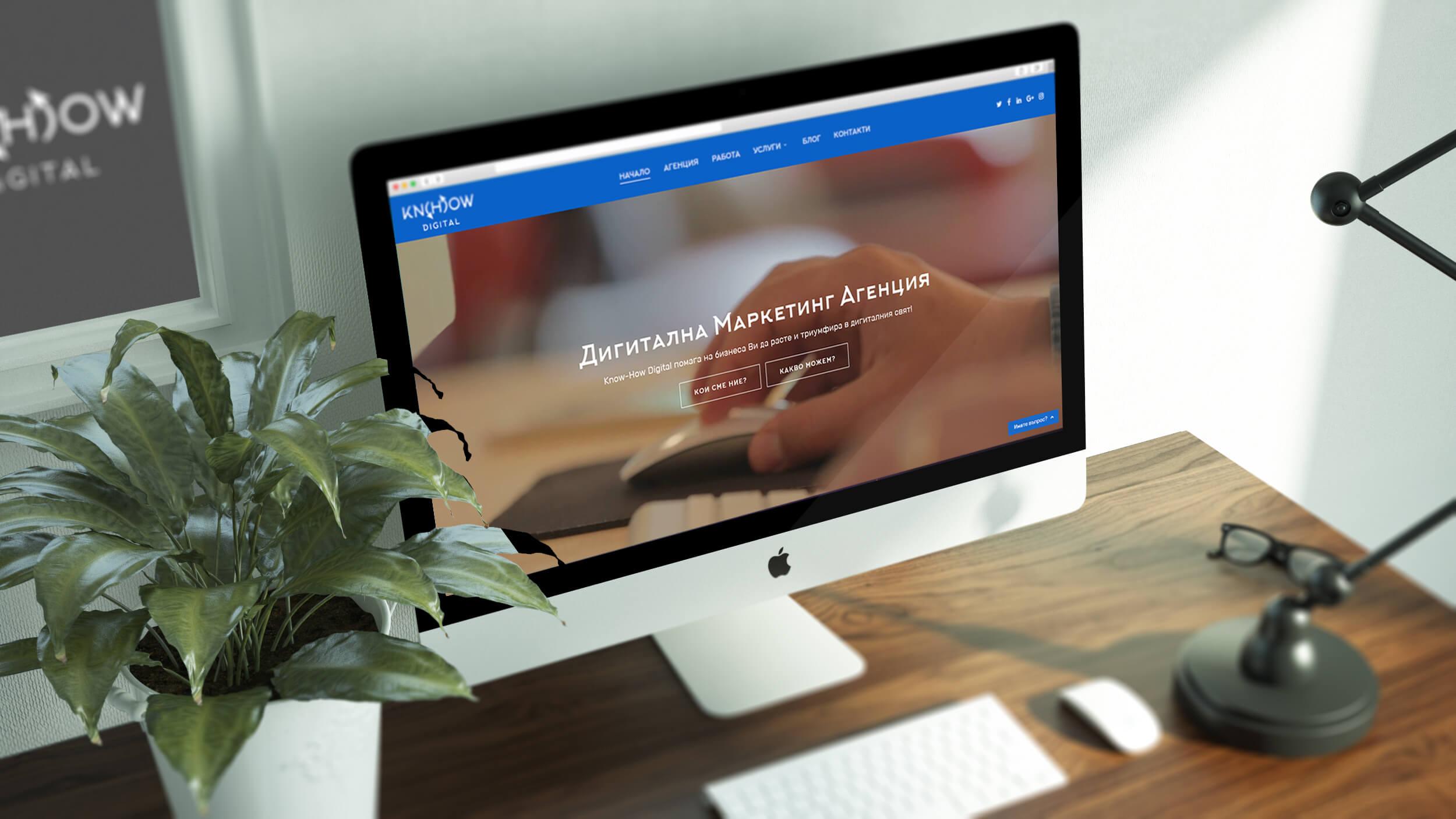 Представяме Ви новата дигитална маркетинг агенция в град Варна – Know-How Digital!