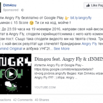 angry fly ads (4)