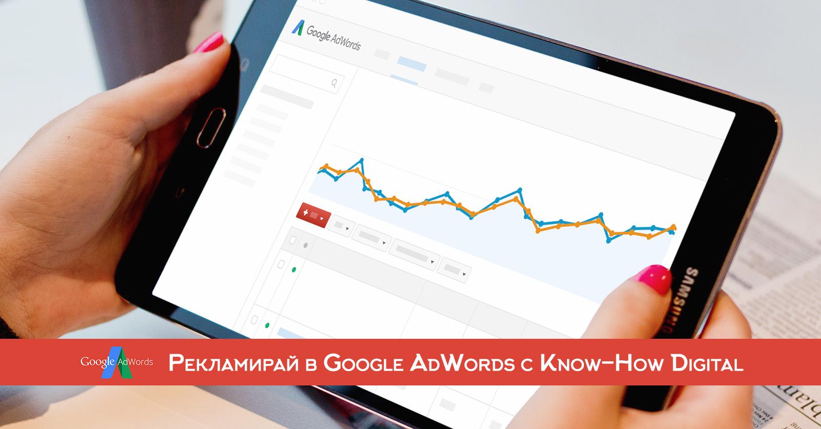 Защо да рекламирам в Google AdWords?