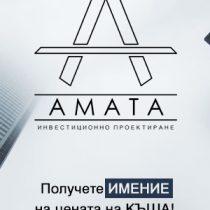 amata-banners (4)