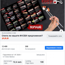 sushi masters facebook ads (4)