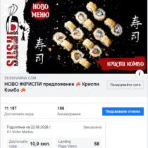 sushi masters facebook ads (5)