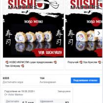 sushi masters facebook ads (6)