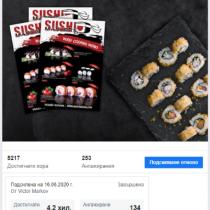 sushi masters facebook ads (7)