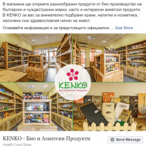kenko facebook ads (2)