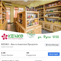 kenko facebook ads (6)