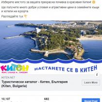 kiten facebook reklama (8)
