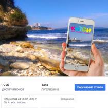 kiten reklama facebook (2)