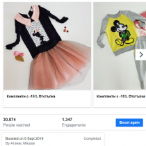 fashion kids store facebook реклама (1)
