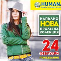 humana bulgaria (5)