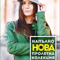 humana bulgaria (6)