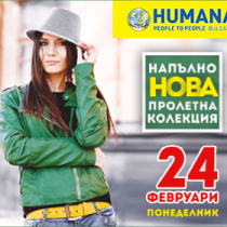 humana bulgaria (8)