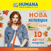 humana bulgaria google ads (12)