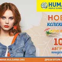 humana bulgaria google ads (13)