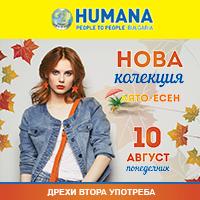 humana bulgaria google ads (3)
