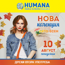 humana bulgaria google ads (4)