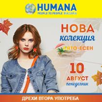 humana bulgaria google ads (5)