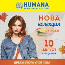 humana bulgaria google ads (8)