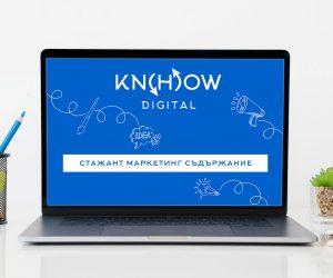 Стажант Маркетинг Съдържание в агенция Know-How Digital