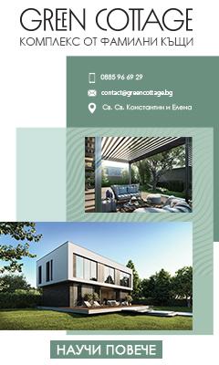 Green Cottage Google Banner Ads (4)