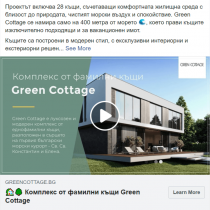 green cottage (1)