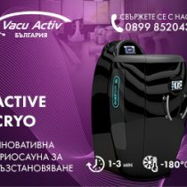 Vacu Activ България Google Ads банери (10)