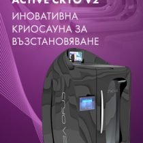 Vacu Activ България Google Ads банери (11)