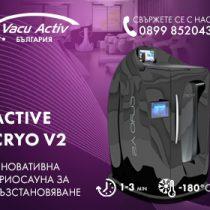Vacu Activ България Google Ads банери (16)