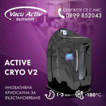 Vacu Activ България Google Ads банери (3)