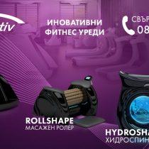 Vacu Activ България Google Ads банери (4)