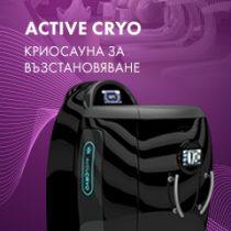 Vacu Activ България Google Ads банери (8)