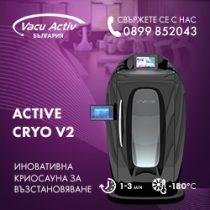 Vacu Activ България Google Ads банери (9)