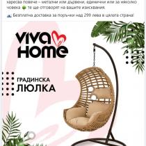 Facebook реклами за мебели Viva Home (1)