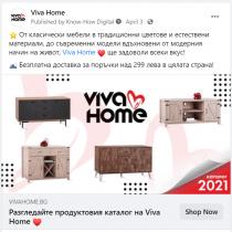 Facebook реклами за мебели Viva Home (10)