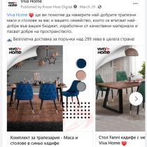 Facebook реклами за мебели Viva Home (12)