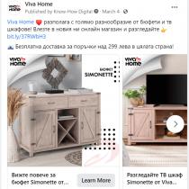 Facebook реклами за мебели Viva Home (13)