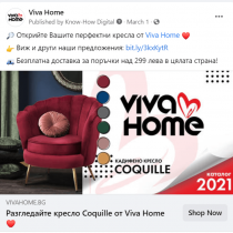 Facebook реклами за мебели Viva Home (14)