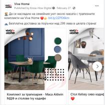Facebook реклами за мебели Viva Home (15)