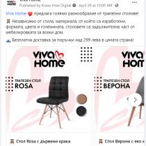 Facebook реклами за мебели Viva Home (2)