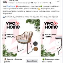 Facebook реклами за мебели Viva Home (3)
