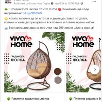 Facebook реклами за мебели Viva Home (4)