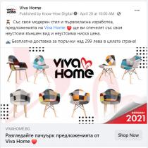Facebook реклами за мебели Viva Home (5)