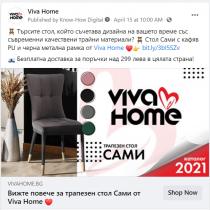 Facebook реклами за мебели Viva Home (7)