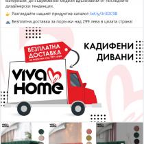 Facebook реклами за мебели Viva Home (8)