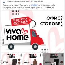 Facebook реклами за мебели Viva Home (9)