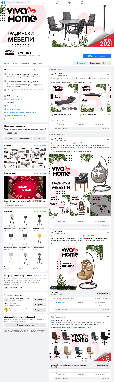 Facebook страница на Viva Home
