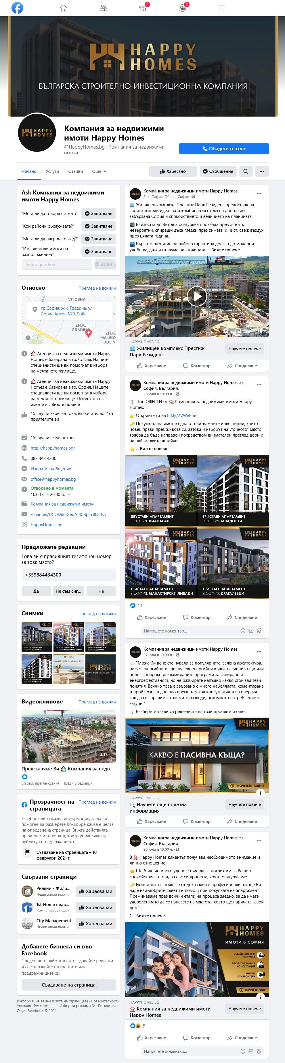 Компания Happy Homes Facebook страница