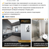 Happy Homes София Facebook реклама (1)