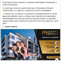 Happy Homes София Facebook реклама (10)