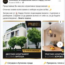 Happy Homes София Facebook реклама (11)